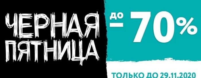 ЧЕРНАЯ ПЯТНИЦА 2020 в салоне ASKONA